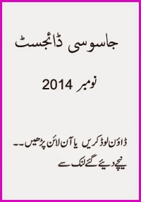 Jasosi digest november 2014 pdf download