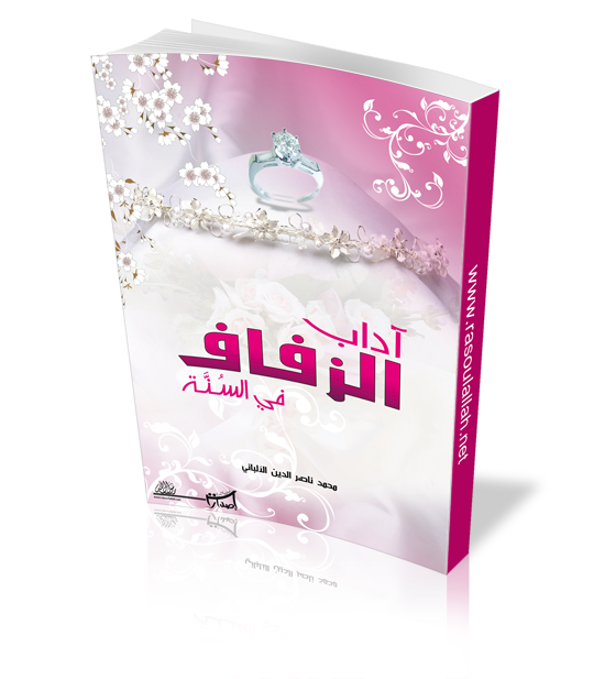 http://koonoz.blogspot.com/2014/06/adaab-zefaf.html