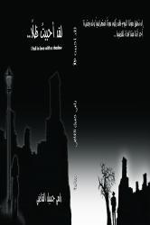 تحميل كتاب لقد أحببت ظلاً PDF رامي جميل القاضي