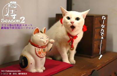 《猫侍 第二季》北村一輝