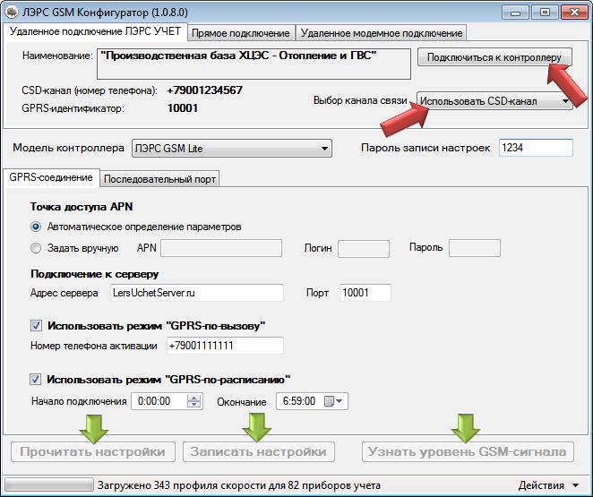При использовании GPRS-канала программы ЛЭРС УЧЕТ в качестве GPRS-идентифик