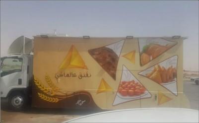 فود ترك -  الرياض