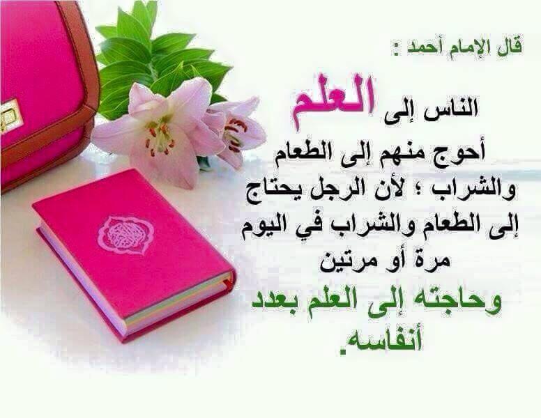 Nasehat Imam Ahmad