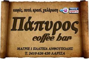 Πάπυρος  cofee bar