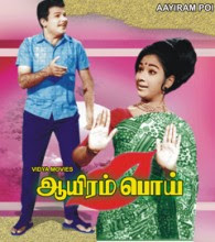 Aayiram Poi (1969) - Tamil Movie
