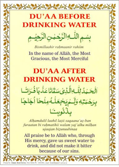 Dua After Drinking Water
