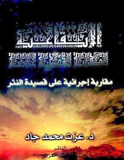 الإيقاعية نظرية نقدية عربية: مقاربة إجرائية على قصيدة النثر - عزت محمد جاد pdf