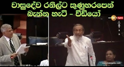 vasu-calls-ranil-pakaya-in-parliament.