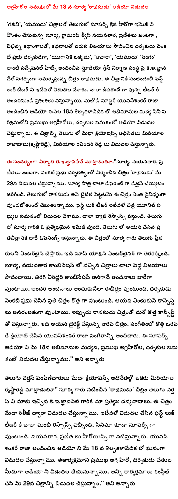 """On May 18 in the presence of agrahirola Sun 'monster' audio release  'Ghajini', 'Yama' Krazy superb films in English, which is owned by the sun's image, glamorous Queen sick, Pranitha opposite, different themes, director Venkat Prabhu the director did a series of articles, 'the age of man', 'Awara', 'Yama' ' singam 'sansesanal hits such as provided by Studio Green construction company, sponsored the monster on the keijnanavel. This is related to the first look teaser of the film has been released recently. The teaser is very different from the andarinundi are appreciated. Melody Master Audio yuvansankar Raja on October 18 between the film industry, leading the crowd in silpakalavedika agrahirolu, being released in the presence of directors. Peppermint kriyosans intellectual leaders in this picture rajababu (krsnareddi), Peppermint ravindar Reddy's release.  Speaking on the occasion, producer keijnanavel. """"Sun, sick, Pranitha starrer, directed by Venkat Prabhu movie 'Monster' will be released on May 29. Ceyyatam the sun has been designed as a very different character. The film is in English to the title of being the monster that is different vundabotundo mean. The first look teaser Chitra has recently been released in the presence of members of the unit. Most hyaj comes in response. garu in the sun is a pratyekhamaina image. praticitraniki large openings are made in Telugu. The film is Surya Rao, Telugu audience to ask. It was mass action entertainer made. The sun, sick of the images in combination with a very big hits. Back when a combination of the two estimates is huge. Everyone has expectations to receive the film. The director Venkat Prabhu is new in every film. He is popular to pick out the concept. Now, a new image of the monster kanspt come up with. It is the sixth film that he directed. Kriyot new trend in the music of the King of yuvansankar providing the music. This superb audio between fans on May 18, leading agrahirola, will be released in the presence o"""