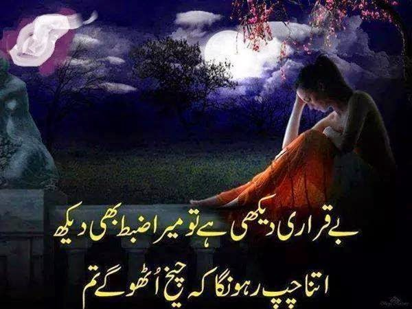 Global Pictures Gallery: Romantic Urdu Shayari Full HD ...