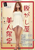 [ONEG-001] 素人騙し撮り 脱がし屋 美人限定 Vol.1 愛乃なみ