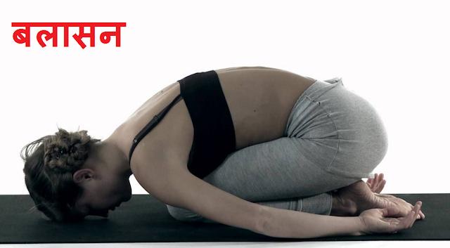 योगासन व्यायाम से मांस कम करें लाभ