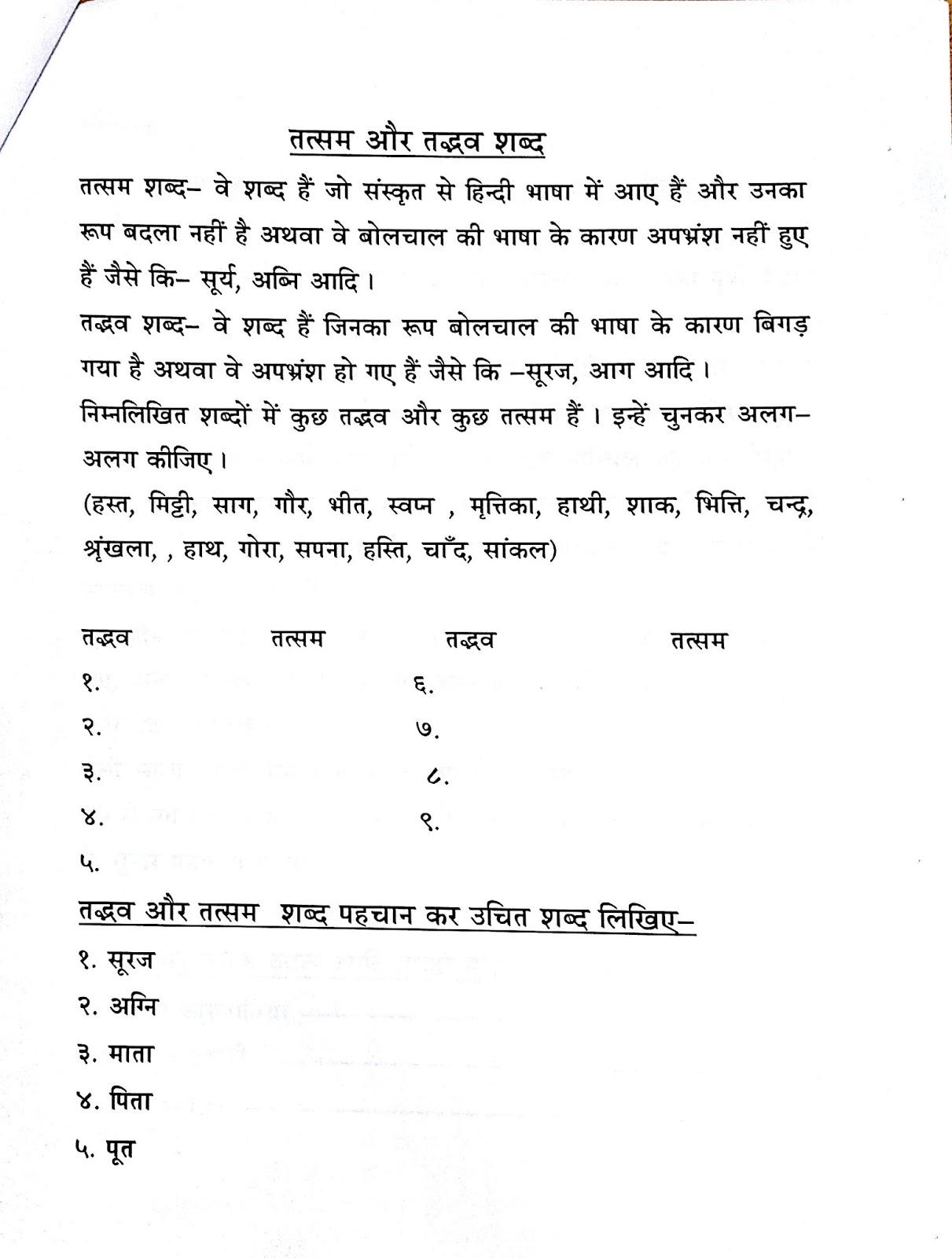 punjabi grammar pdf free download