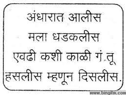 Marathi sms4