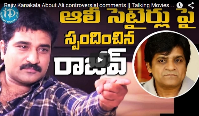 Rajiv Kanakala About Ali controversial comments on Suma
