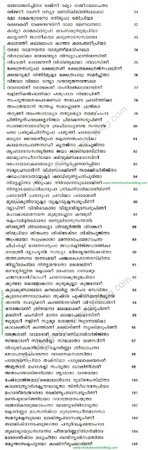 Lyrics of Lalitha Sahasranama Stotram in Malayalam Part 4
