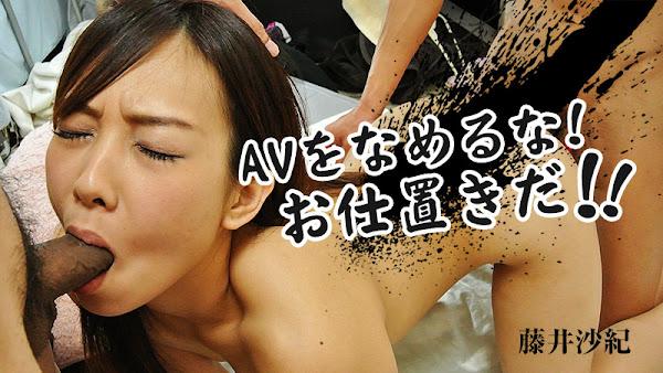 [FULL HD] HEYZO 0934 AVをなめるな!お仕置きだ!! �C 藤井沙纪