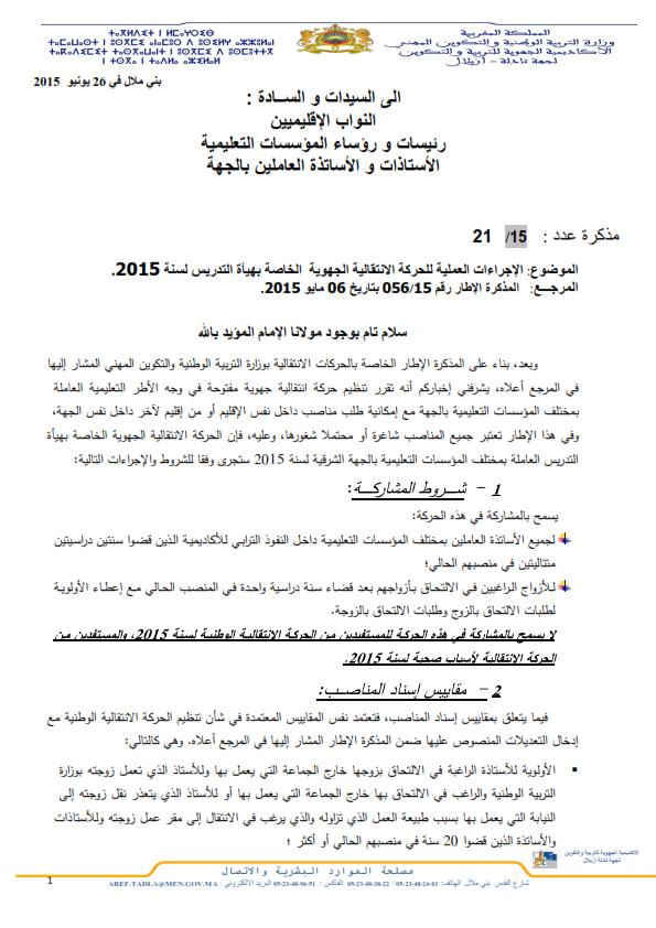 مذكرة الحركة الانتقالية الجهوية لأطر التدريس بجهة تادلا أزيلال 2015
