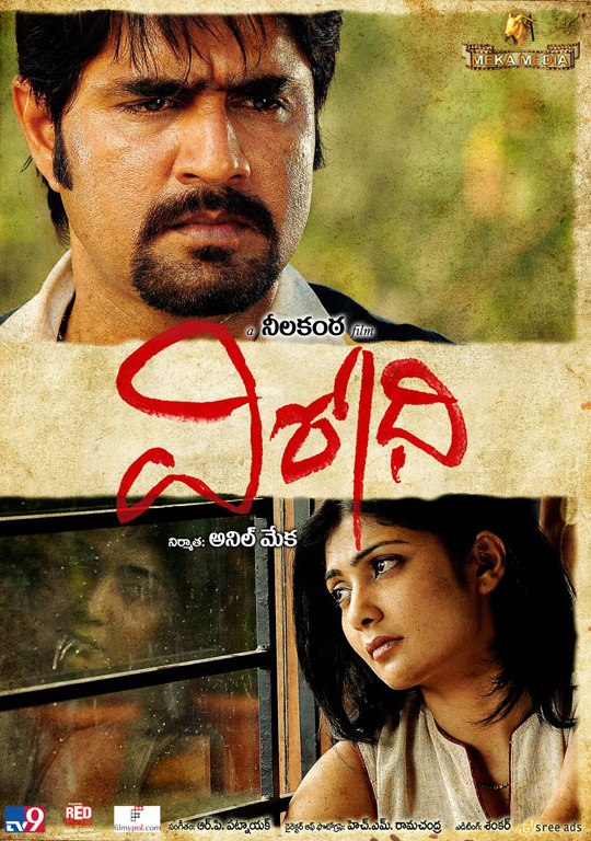Tollywood A to Z Anaganaga O Dheerudu - HQ - DVDRips - AC3 - VideoSongs