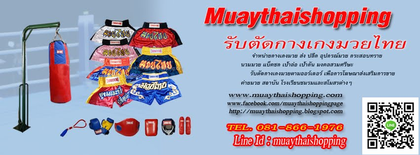 Muaythaishopping จำหน่ายกางเกงมวย อุปกรณ์มวย กระสอบทรายซ้อมมวย แบ็คชก เป้าล่อ มงคลนักมวย