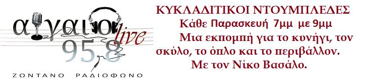 ΚΥΚΛΑΔΙΤΙΚΟΙ ΝΤΟΥΜΠΛΕΔΕΣ