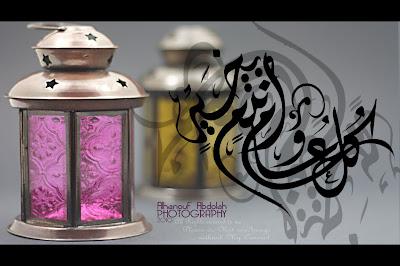 صور رمضان 2016