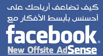 مجموعات فيسبوك تتوفر على أكثر من مليون عضو من أجل رفع أرباحك في أدسنس