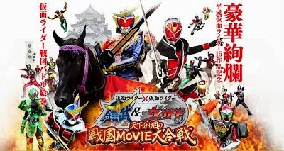 Kamen Rider × Kamen Rider Gaim & Wizard: The Fateful Sengoku Movie Battle Sub