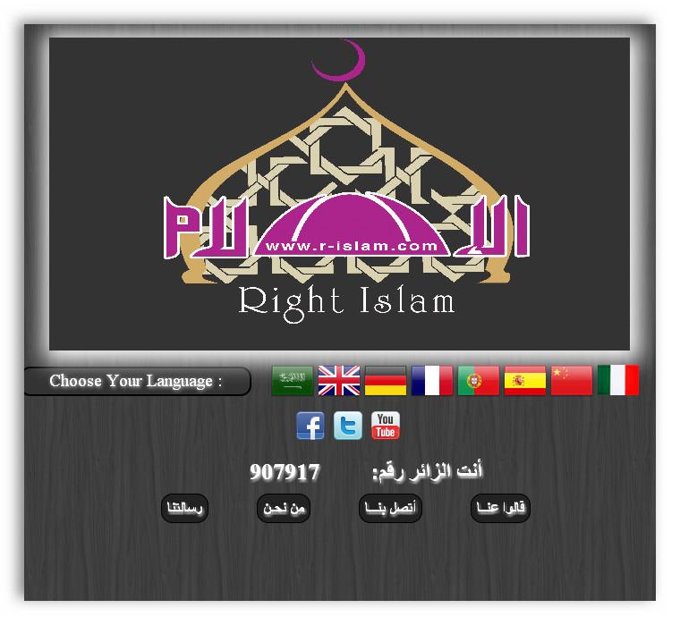 شبكة الإسلام الحق: موقع لدعوة غير المسلمين إلى الإسلام من خلال ثمانية مواقع بـ 8 لغات r-islam.com مواقع دعوية بعدة لغات دعوة غير المسلمين شرح الإسلام الدعوة الدعاة