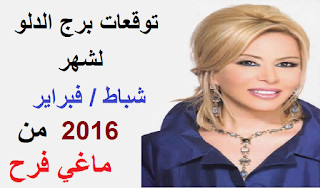 توقعات برج الدلو لشهر شباط / فبراير 2016 من ماغي فرح