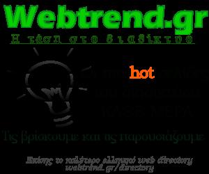 Webtrend.gr - Οι πιο hot σελίδες του διαδικτύου κάθε μέρα