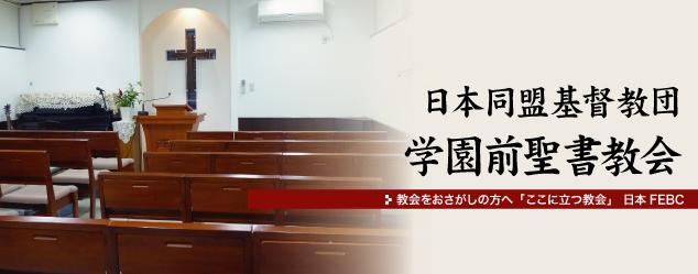 日本同盟基督教団学園前聖書教会