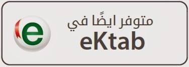 http://bit.ly/alkhawaja-ektab