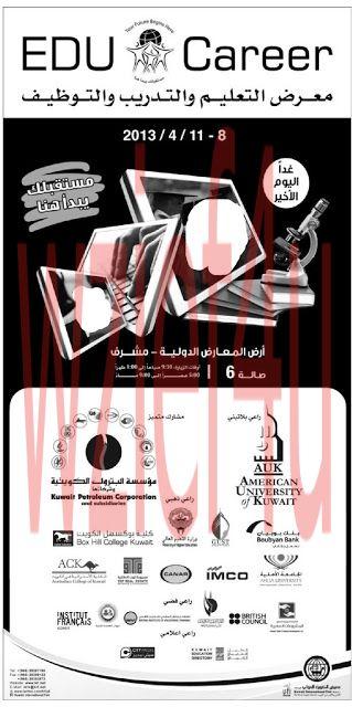 وظائف جريدة الراي الكويتية الأربعاء 10/4/2013