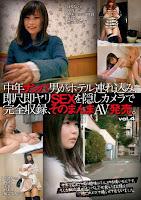 [HNHT-004]中年ナンパ男がホテル連れ込み、即尺即ヤリSEXを隠しカメラで完全収録、そのまんまAV発売。 Vol.4