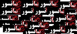 كتاب هاي ممنوعه و سانسور شده