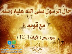 الدرس الثاني - حال الرسول صلى الله عليه وسلم مع قومه
