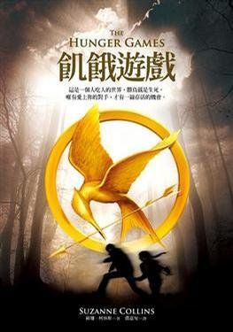 The Hunger Games - China