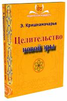 Кришнамачарья Э. Целительство новой эры