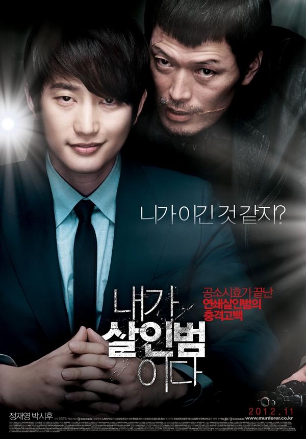 韓國電影《我是殺人犯》介紹(樸施厚) 1