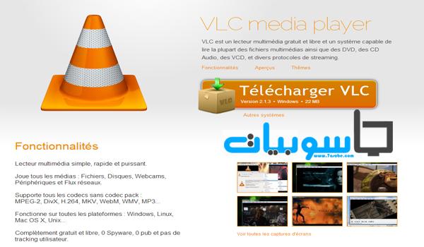 شرح كيفية تسجيل فيديو لسطح المكتب باستخدام برنامج VLC