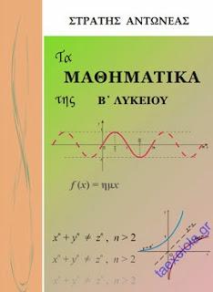 Σημειωσεις & Ασκησεις Μαθηματικα Β Λυκειου