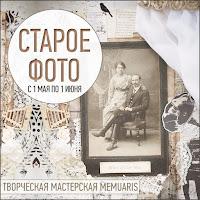 http://memuaris.blogspot.ru/2015/05/blog-post.html