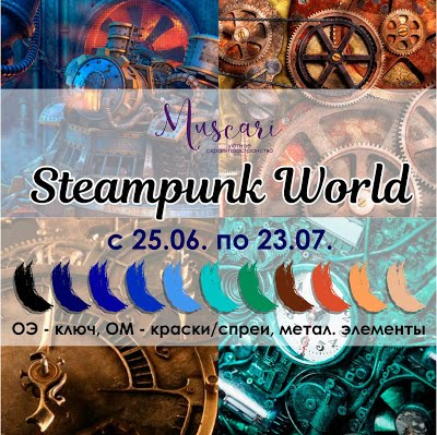 +++Задание июня 2017. Steampunk World до 23/07
