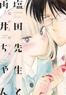 [なかとかくみこ] 塩田先生と雨井ちゃん