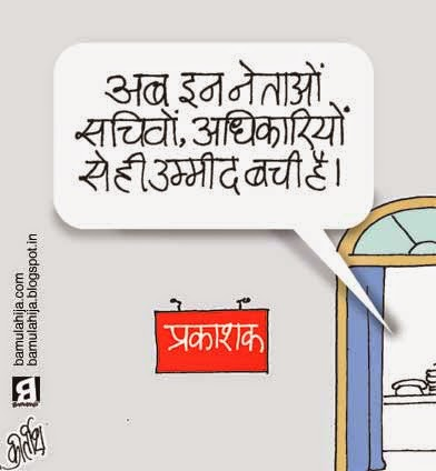 cartoons on politics, manmohan singh cartoon, congress cartoon