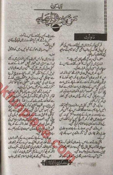 Free download Man ka miley to acha hay novel by Anila Kiran pdf, online reading.