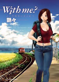 [艶々] -with me?- ここではないどこかへ