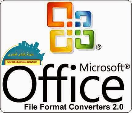 حمل اداة office file converter 2.0 لتحويل ملفات اوفيس 2007و2010 لتعمل على اوفيس 2003