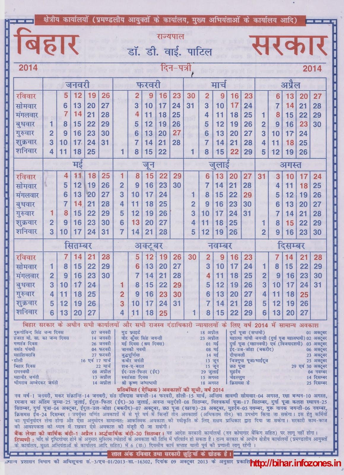 Bihar Government Calendar 2016 | Calendar Template 2016